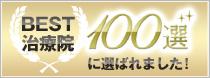 BEST整体院100選にえらばれました!